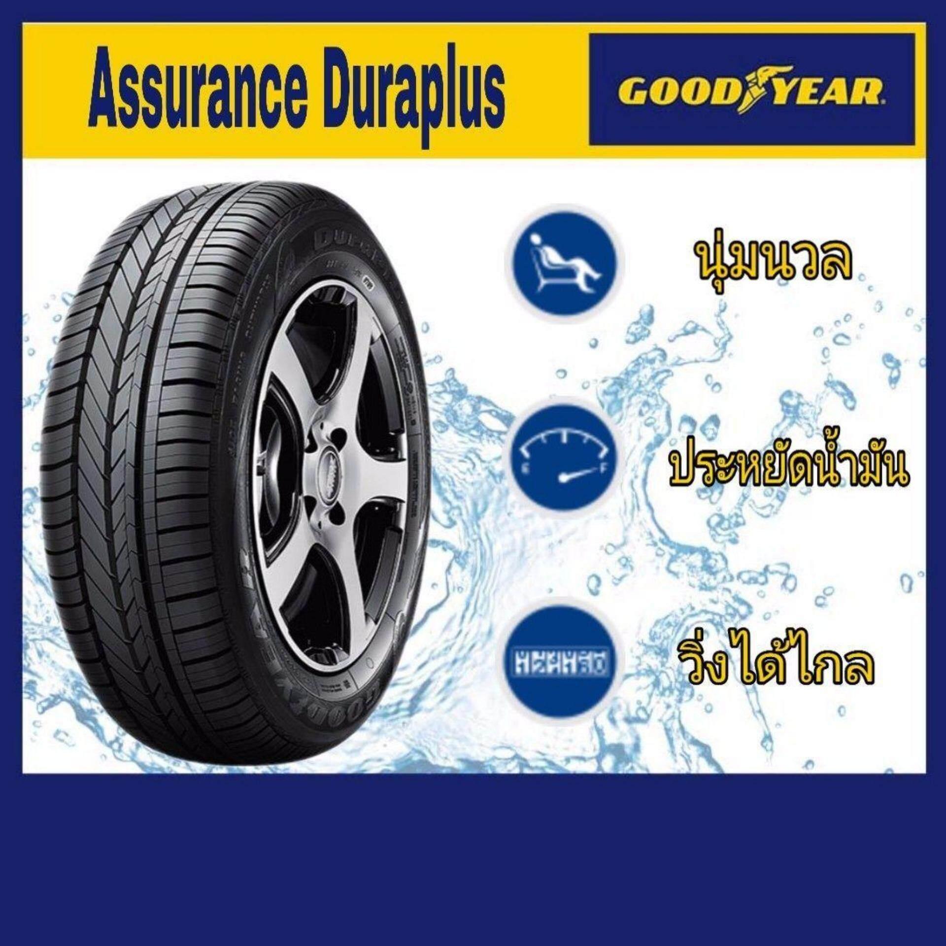 ประกันภัย รถยนต์ 2+ นครพนม Goodyear ยางรถยนต์ 215/55R17 รุ่น Assurance Duraplus