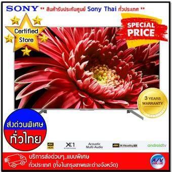 Sony Bravia 4K Ultra HD TV - HDR - Android TV - สมาร์ททีวี รุ่น KD-65X8500G ขนาด 65 นิ้ว X8500G Series ( ตัวเครื่อง สีเงิน ) *** บริการส่งด่วนแบบพิเศษ!ทั่วประเทศ (ทั้งในกรุงเทพและต่างจังหวัด)***