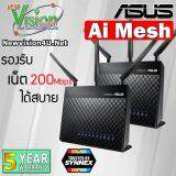 ลดสุดๆ ASUS RT-AC68U Dual-band Wireless-AC1900 Gigabit Router Pack2 ขนส่งโดย Kerry Express