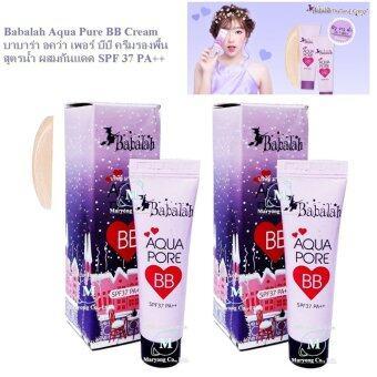 Babalah Aqua Pure BB Cream บาบาร่า อคว่า เพอร์ บีบี ครีมรองพื้น สูตรน้ำ ผสมกันแดด SPF 37 PA++ 2 ชิ้น