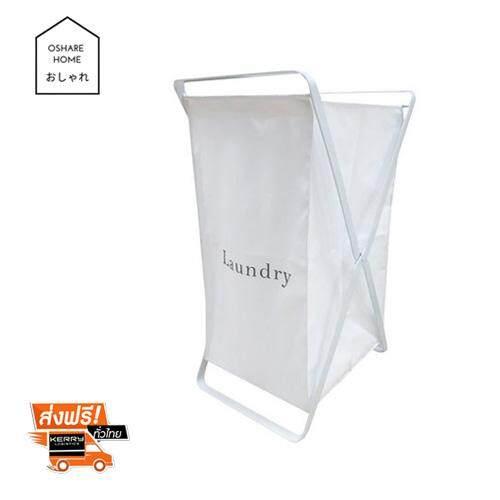 ขายดีมาก! Oshare Home ตะกร้า ตะกร้าผ้า ถังใส่ผ้า สี่เหลี่ยมขาไข้ว Laundry White **ส่งฟรี kerry+มีของแถม**