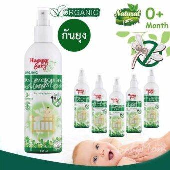 BabyMom Neolife - Happy Baby Organic สเปรย์กันยุงออร์แกนิค อ่อนโยนต่อผิวแพ้ง่าย ขนาด 250ml. แพ็ค 5 ขวด สุดคุ้ม(Off White)