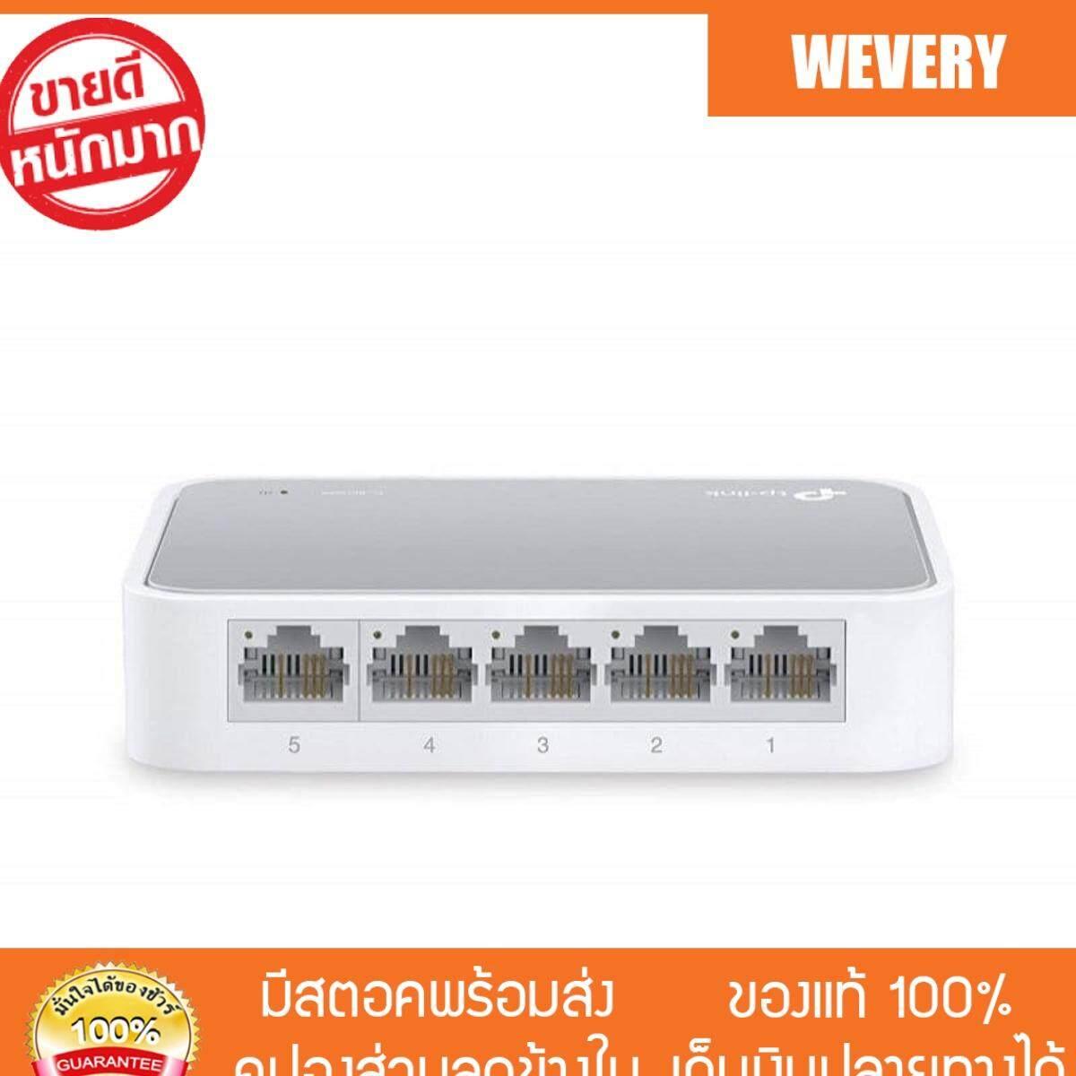 ลดสุดๆ [Wevery] สวิตซ์ฮับ TP-Link รุ่น TL-SF1005D 5-port 10/100M mini Desktop Switch hub switch ส่ง Kerry เก็บปลายทางได้