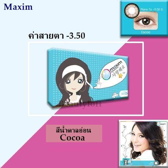 ขายดีมาก! Maxim Contact Lens รุ่น ตาสวย (กล่องฟ้า) คอนแทคเลนส์สี รายเดือน บรรจุ 2 ชิ้น สีน้ำตาล Cocoa ค่าสายตา -3.50 (ของแท้ /ส่งฟรี kerry /แถมตลับคอนแทคเลนส์)