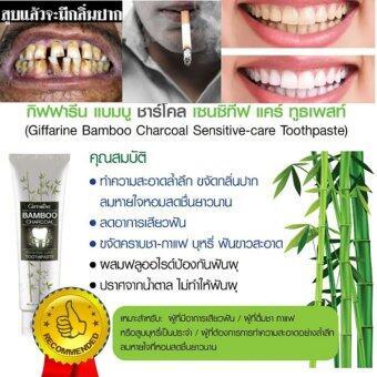 Bamboo Charcoal Sensitive Care Toothpaste แบมบู ชาโคล์ เซ็นซิทีฟแคร์ ยาสีฟัน ฟอกฟันขาว ขจัดคราบ ชา กาแฟ และ บุหรี่ 1หลอด บรรจุ 100g2 ชิ้น