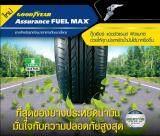 ประกันภัย รถยนต์ 3 พลัส ราคา ถูก ปทุมธานี GOODYEAR ยางรถยนต์ 205/60R16 (ล้อขอบ16) รุ่น FUEL MAX 4 เส้น (ใหม่กริ๊ปปี2019)