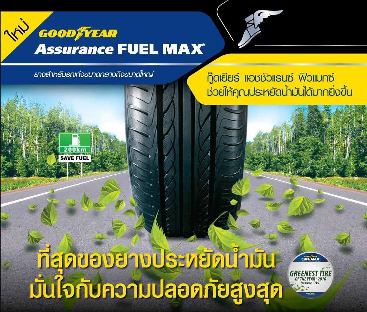 ประกันภัย รถยนต์ ชั้น 3 ราคา ถูก ปทุมธานี GOODYEAR ยางรถยนต์ 205/60R16 (ล้อขอบ16) รุ่น FUEL MAX 4 เส้น (ใหม่กริ๊ปปี2019)