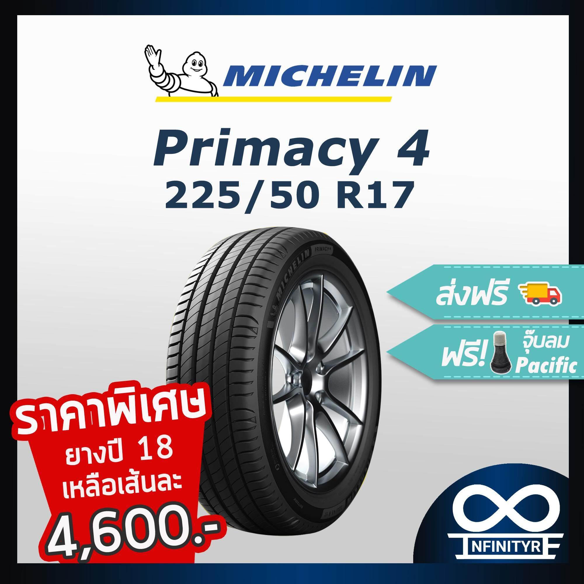 ประกันภัย รถยนต์ 3 พลัส ราคา ถูก ตราด 225/50R17 Michelin มิชลิน รุ่น Primacy 4 (ปี2018 ลดราคาจัดหนัก) ฟรี! จุ๊บลมPacific เกรดพรีเมี่ยม