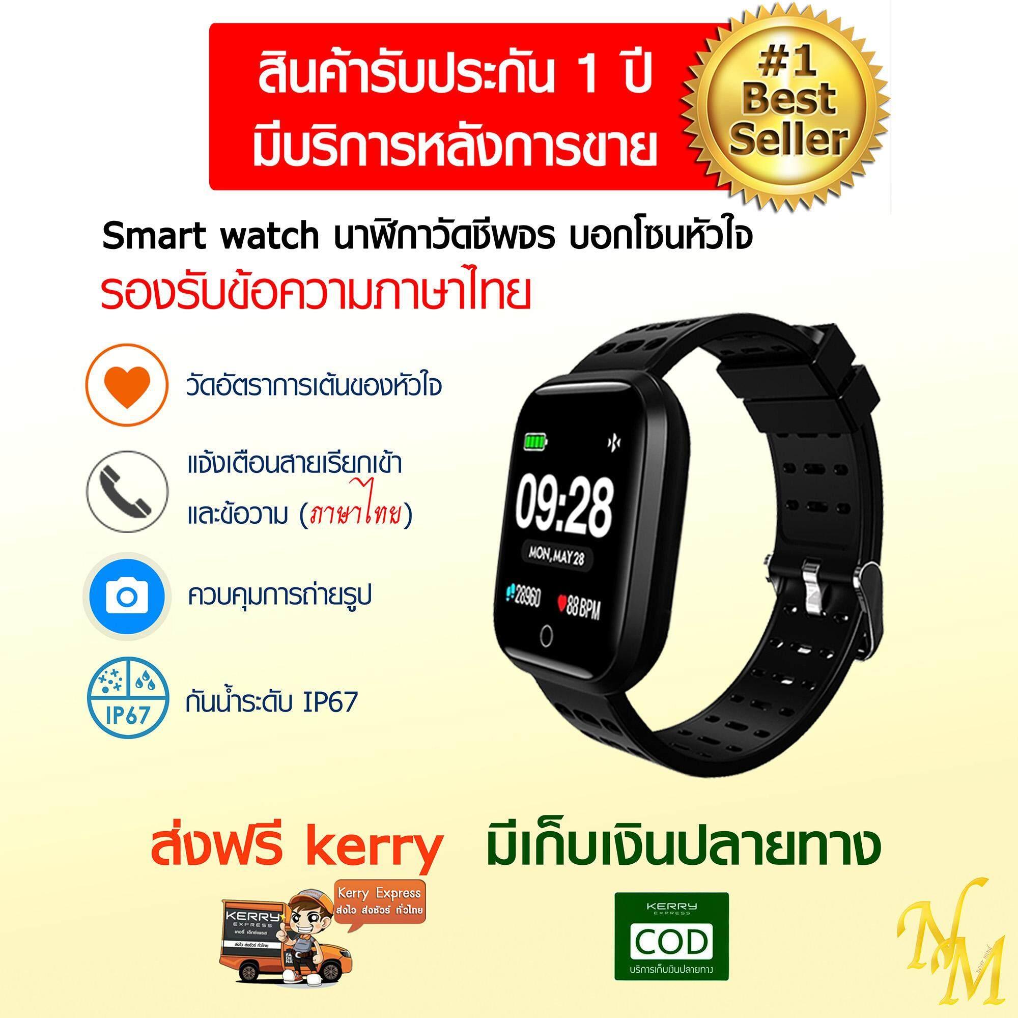 (((((ของแท้100% รีวิวเยอะมาก ส่งจริง ส่งไว รับประกัน 1 ปี ส่งฟรีKERRY มีเก็บเงินปลายทาง))))) Smart watch รองรับการใช้งานภาษาไทยได้ มีบริการหลังการขาย    นาฬิกาวิ่ง นาฬิกาจับชีพจร วัดชีพจร นาฬิกาออกกำ
