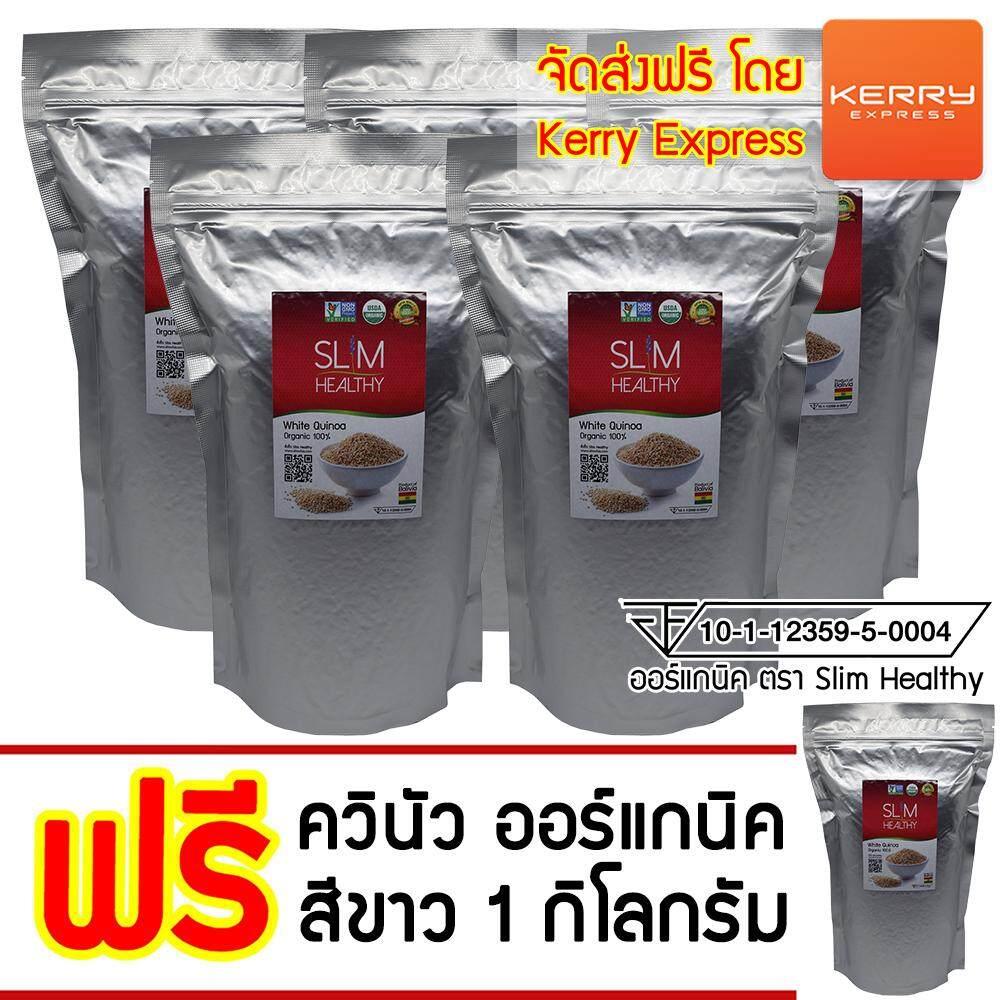 ส่งทั่วไทย ควินัว สีขาว 5 Kg แถม 1 Kg (ส่งฟรี Kerry ไม่บวกเพิ่ม) Organic White Quinoa lazada คีนัว ขาว ลาซาด้า ราคาส่ง ออร์แกนิค ขายส่ง ตรา Slim Healthy