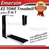 เก็บเงินปลายทางได้ Emerson ลู่วิ่งไฟฟ้า Ez Tone Treadmill ลู่บริหาร อุปกรณ์ออกกำลังกาย อุปกรณ์ฟิตเนส 3 In 1 พกพาง่ายแปลงเป็นโต๊ะได้!!! (B)