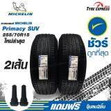ปราจีนบุรี ยางรถยนต์ มิชลิน Michelin ยางรถยนต์ขอบ 15 รุ่น Primacy SUV ขนาด 255/70R15 (2 เส้น) แถมจุ๊บลม 2 ตัว TyreExpress