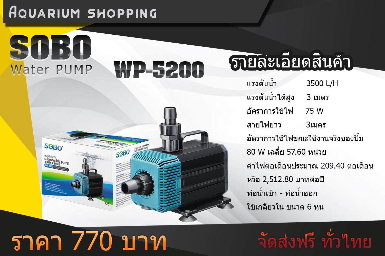 Water Pump SOBO SOBO WP-5200  ปั๊มน้ำ รุ่น WP-5200 กำลังไฟ 75 วัตต์ 3500 L/H บ่อกรอง ทำน้ำตก ทำน้ำพุ บ่อปลา บ่อกุ้ง และปั้มน้ำในตู้ปลา
