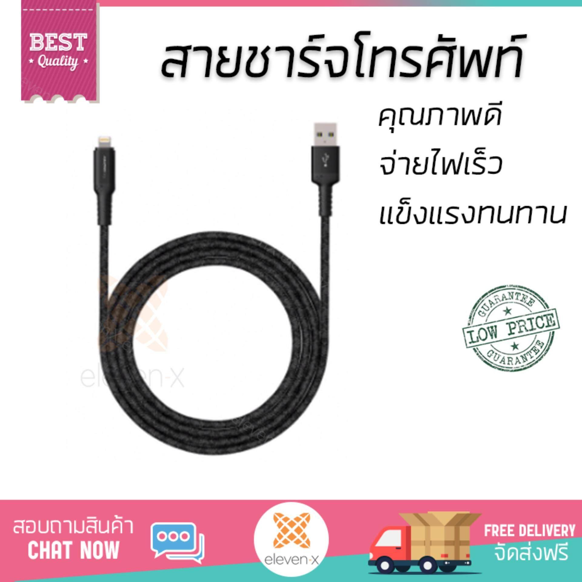 เก็บเงินปลายทางได้ ราคาพิเศษ รุ่นยอดนิยม สายชาร์จโทรศัพท์ AMAZINGthing Lightning Cable SupremeLink Bullet Shield 1M. Black สายชาร์จทนทาน แข็งแรง จ่ายไฟเร็ว Mobile Cable จัดส่งฟรี Kerry ทั่วประเทศ