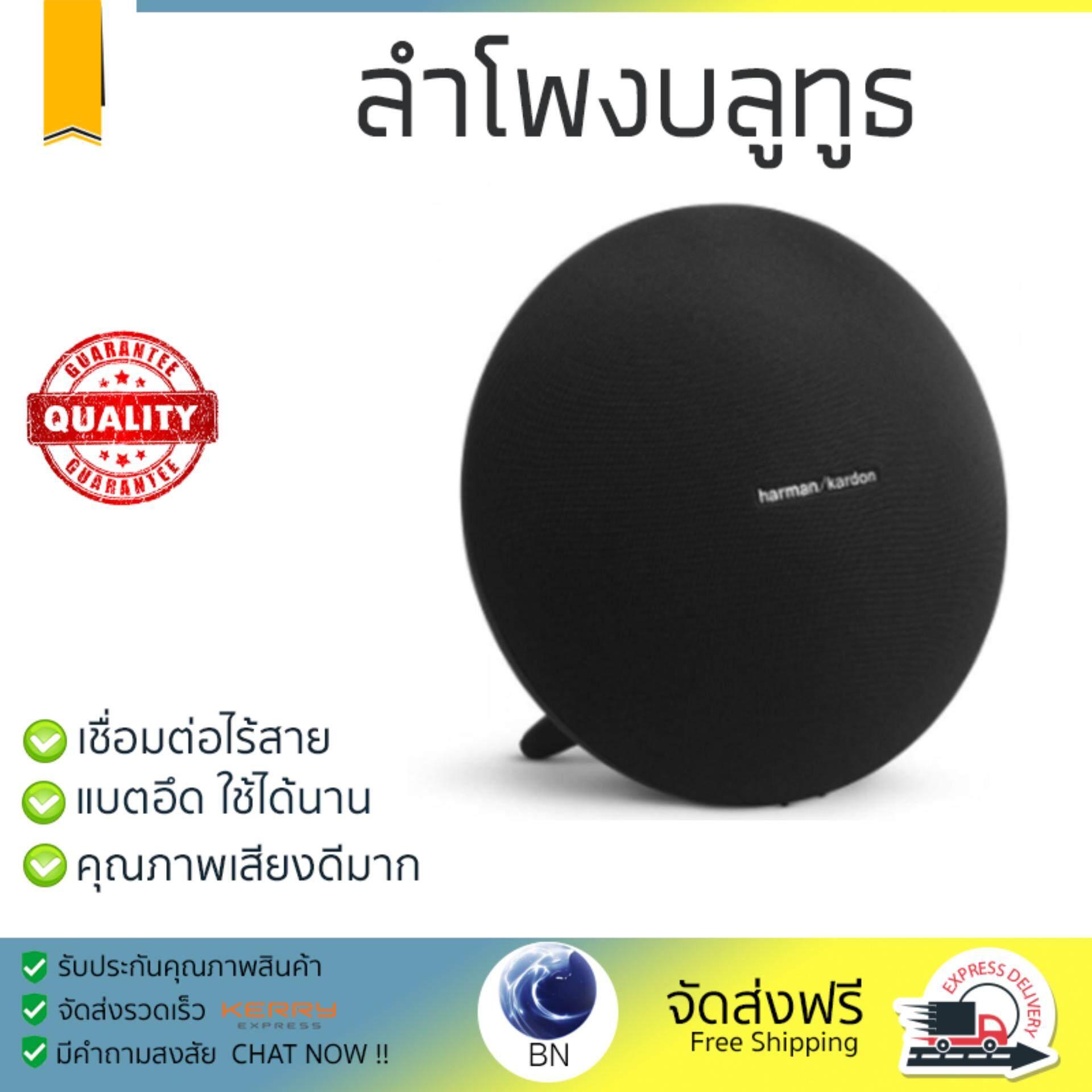 การใช้งาน  พังงา จัดส่งฟรี ลำโพงบลูทูธ  Harman Kardon Bluetooth Speaker 2.1 Onyx Studio4 Black เสียงใส คุณภาพเกินตัว Wireless Bluetooth Speaker รับประกัน 1 ปี