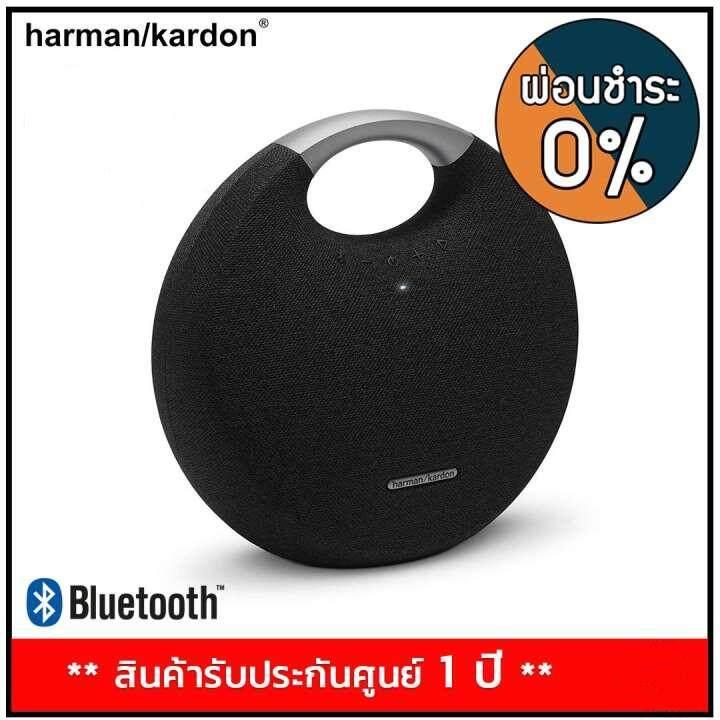 สอนใช้งาน  น่าน Harman Kardon Onyx Studio 5 Bluetooth Wireless Speaker (Onyx5) - Black **ผ่อนชำระ 0% **