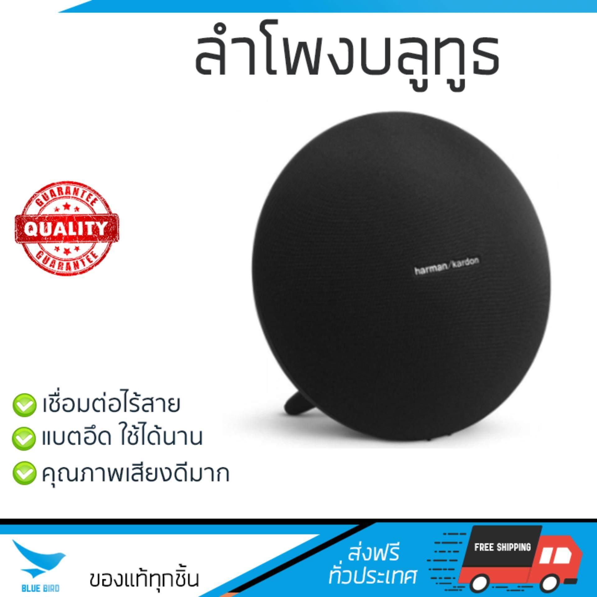 สอนใช้งาน  ยะลา จัดส่งฟรี ลำโพงบลูทูธ  Harman Kardon Bluetooth Speaker 2.1 Onyx Studio4 Black เสียงใส คุณภาพเกินตัว Wireless Bluetooth Speaker รับประกัน 1 ปี
