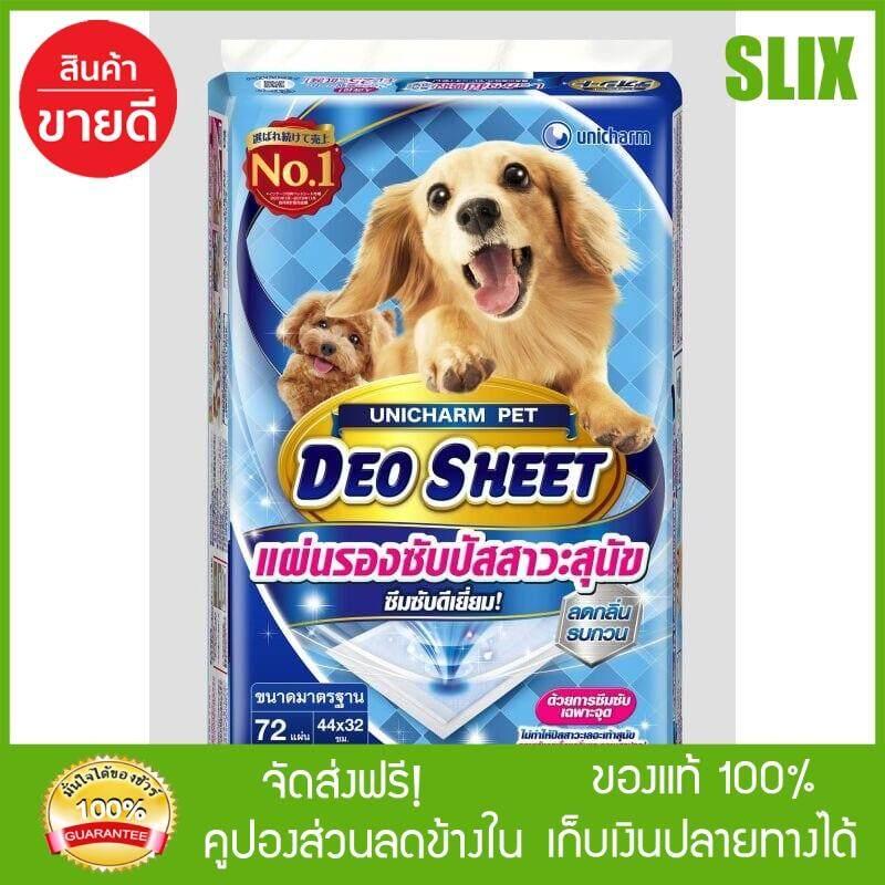 สุดยอดสินค้า!! [Slix] Unicharm Pet Deo Sheet แผ่นรองซับปัสสาวะสุนัข ขนาดมาตรฐาน 44x32ซม. 72แผ่น แผ่นรองซับฉี่ แผ่นรองฉี่หมา แผ่นรองฉี่ ส่ง Kerry เก็บเงินปลายทางได้