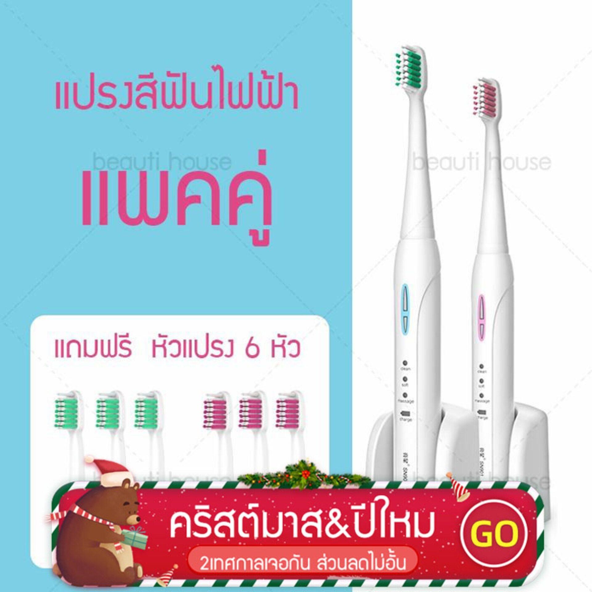 แปรงสีฟันไฟฟ้า รอยยิ้มขาวสดใสใน 1 สัปดาห์ จันทบุรี LANSUNG  แปรงสีฟัน แปรงสีฟันไฟฟ้า Sonic SN901 แบบชาร์จ  แปรงไฟฟ้าแพ็คคู่รักฟรี 8 หัวแปรง สำหรับผู้ใหญ่ สีฟ้า สีชมพู Paris store