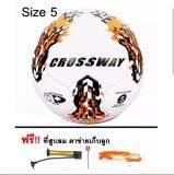 อำนาจเจริญ ฟุตบอล เบอร์ 5 Football No.05 MOT หนังเย็บ PVC แถมฟรี เครื่องสูบลมและตาข่ายเก็บลูกบอล มูลค่า 159 บาท