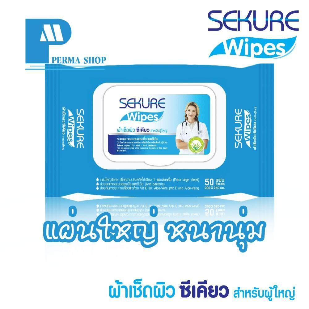 สุดยอดสินค้า!! SEKURE Wipes-ผ้าเช็ดผิวสำหรับผู้ใหญ่ รุ่น 50 แผ่น x 12 ห่อ ส่งด่วนKerry
