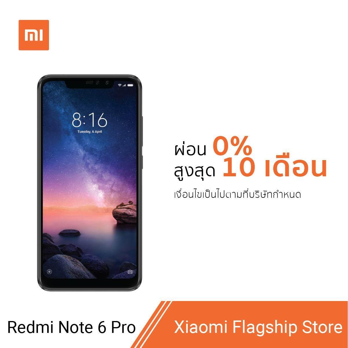 ยี่ห้อไหนดี  ปัตตานี Xiaomi Redmi Note 6 Pro 4+64GB