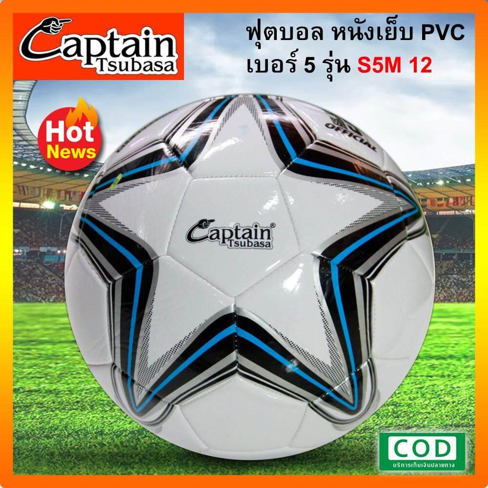 เชียงราย Captain Tsubasa  football ลูกฟุตบอล ลูกบอล รุ่น S5M12 หนังเย็บ PVC เบอร์ 5
