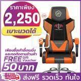 ยี่ห้อไหนดี  BG Furniture  เก้าอี้เล่นเกมส์ เก้าอี้สำนักงาน ปรับนอนได้ Gaming Chair - รุ่น E-05