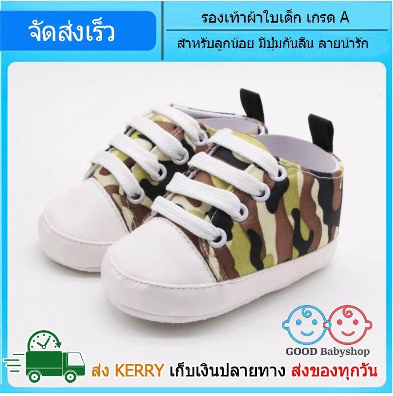 สุดยอดสินค้า!! รองเท้าผ้าใบเด็ก พื้นนุ่ม รองเท้าเด็กเล็ก รองเท้าหัดเดิน รองเท้าเด็กแฟชั่น ผ้าเนื้อดี ทนทาน มีกันลื่น ลวดลายทหาร เหมาะกับเด็กอายุประมาณ 5 เดือนขึ้นไป Baby shoes ส่งไว KERRY