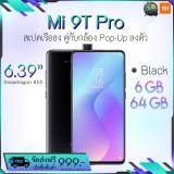 สอนใช้งาน  จันทบุรี (สินค้าใหม่)Xiaomi Mi 9T Pro (6GB/64GB) Snapdragon 855 Octa Core เเบตเตอรี่4000 mAh [รับประกัน 1 ปี]