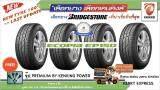 ประกันภัย รถยนต์ 3 พลัส ราคา ถูก เพชรบูรณ์ ยางรถยนต์ขอบ15 Bridgestone  185/60 R15 Ecopia EP150 NEW   2019 ( 4 เส้น ) FREE    จุ๊ป PREMIUM BY KENKING POWER 650 บาท MADE IN JAPAN แท้ (ลิขสิทธิืแท้รายเดียว)