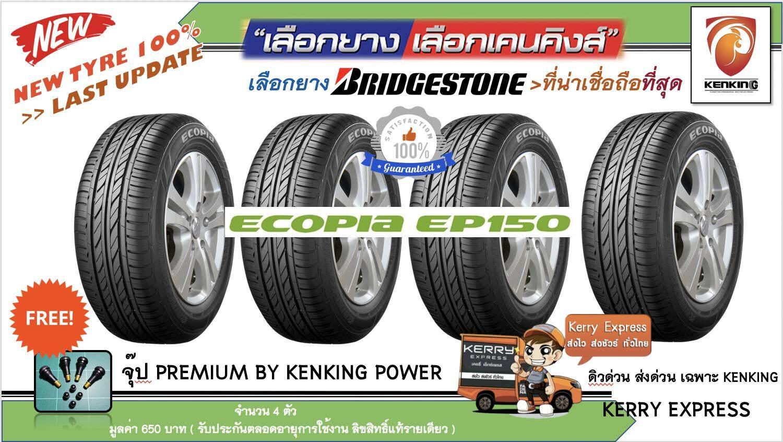 เพชรบูรณ์ ยางรถยนต์ขอบ15 Bridgestone  185/60 R15 Ecopia EP150 NEW!! 2019 ( 4 เส้น ) FREE !! จุ๊ป PREMIUM BY KENKING POWER 650 บาท MADE IN JAPAN แท้ (ลิขสิทธิืแท้รายเดียว)