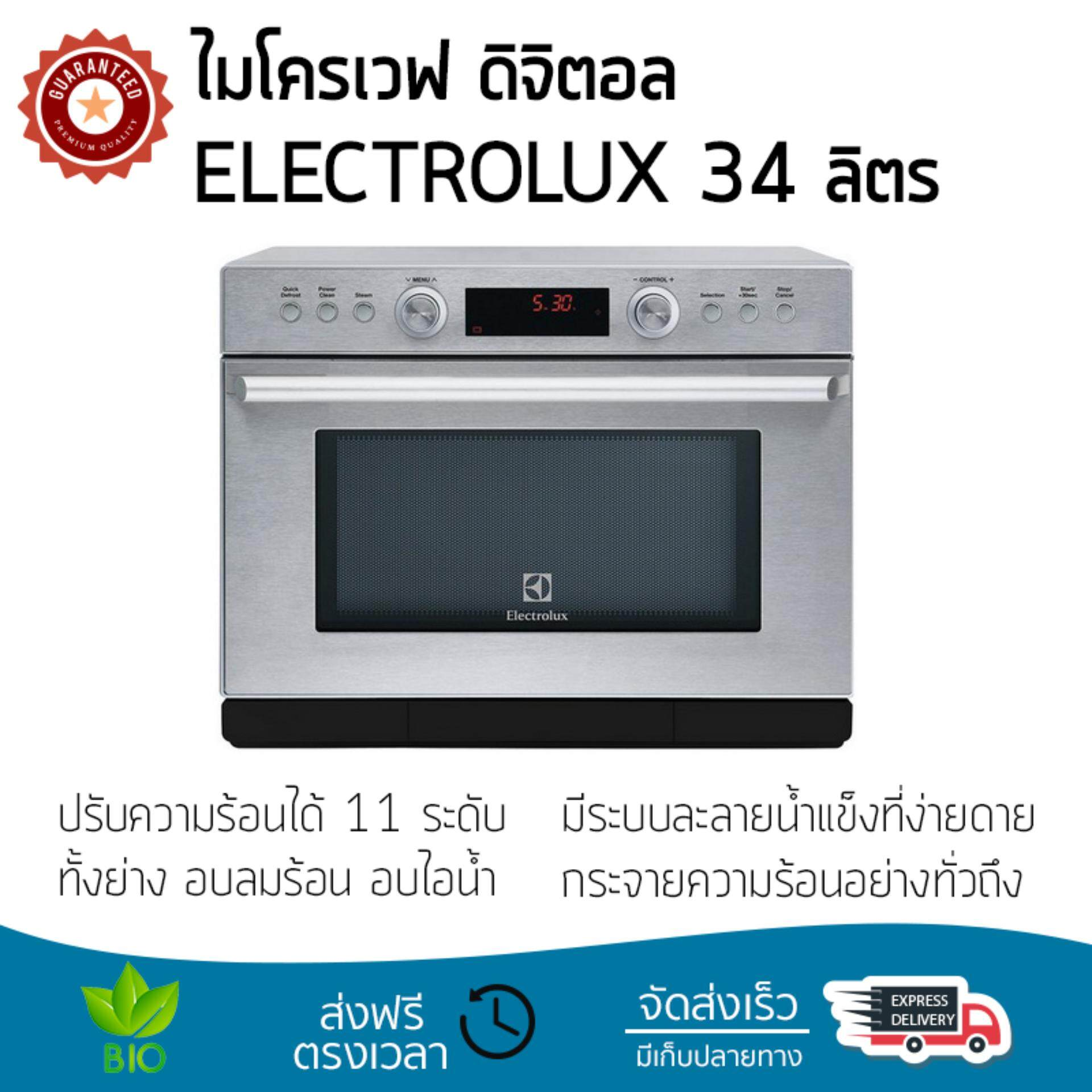รุ่นใหม่ล่าสุด ไมโครเวฟ เตาอบไมโครเวฟ ไมโครเวฟ ดิจิตอล ELECTROLUX EMS3477X 34L | ELECTROLUX | EMS3477X ปรับระดับความร้อนได้หลายระดับ มีฟังก์ชันละลายน้ำแข็ง ใช้งานง่าย Microwave จัดส่งฟรีทั่วประเทศ