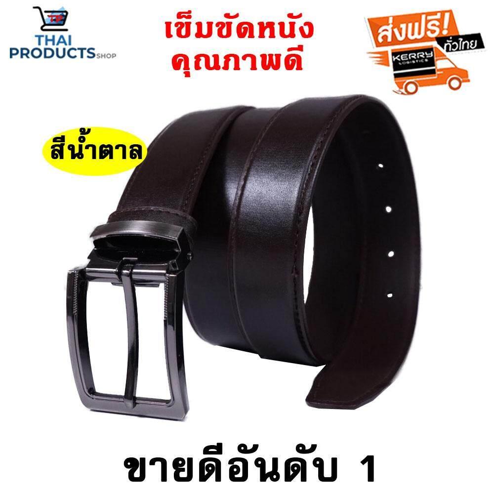 Thaiproducts (ส่งฟรี KERRY) ต้องมี!! เข็มขัดหนัง คุณภาพเยี่ยม สำหรับสุภาพบุรุษ หัวเข็มขัดสแตนเลสอย่างดี ทนทาน ใส่แล้วดูดี