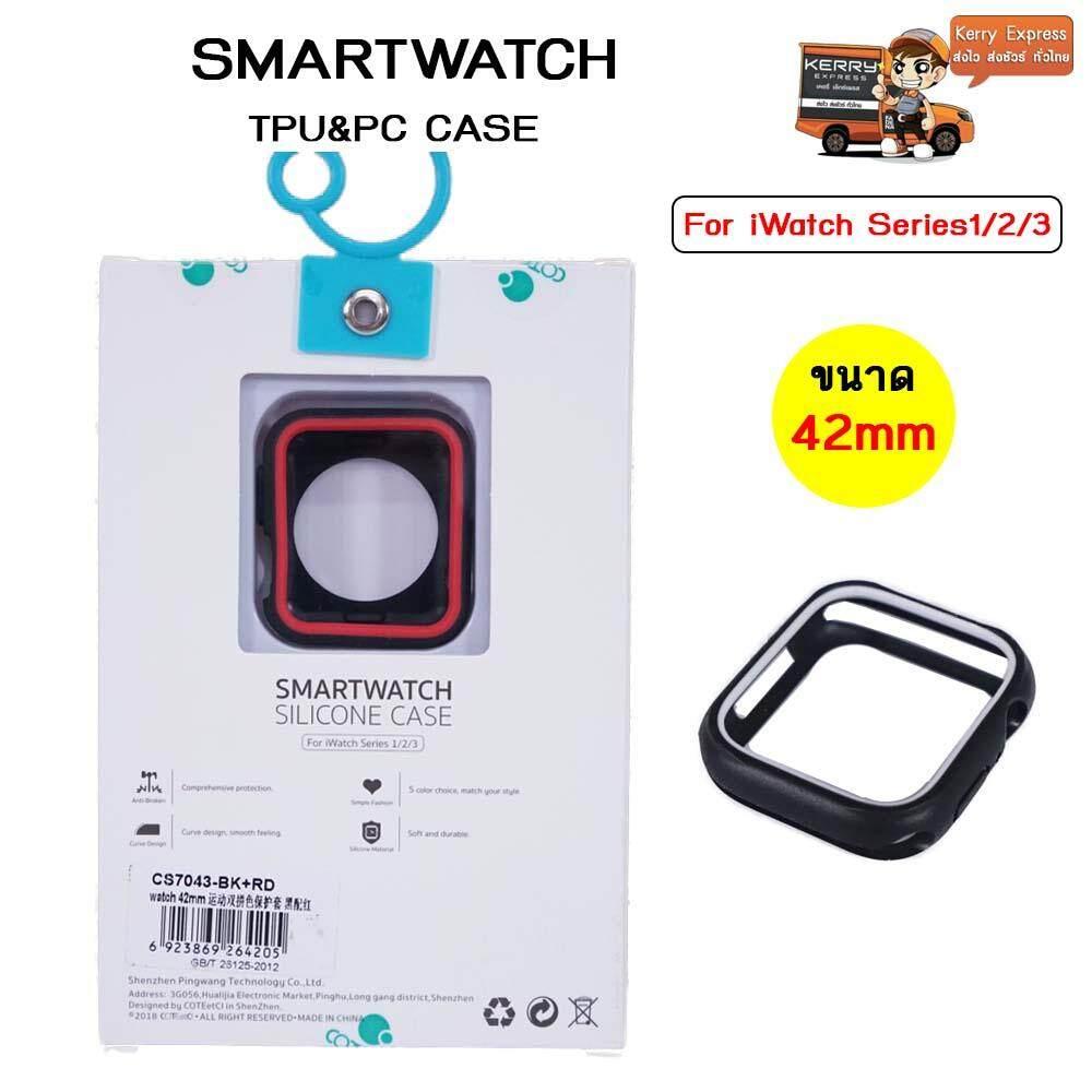 เคสนาฬิกาข้อมือ iWatch Series 1/2/3 กรณีเข้ารูปพอดีสำหรับ iWatch Protector พลาสติกกรอบสีดำ 42 mm ( ส่ง KERRY )