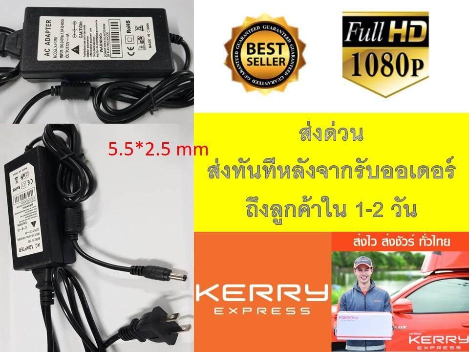 เก็บเงินปลายทางได้ S.G. VIEW/ส่งด่วนkerry /อะแดปเตอร์อย่างดี/DC อะแดปเตอร์ Adapter 12V 5A 5000mA (DC 5.5 x 2.5MM) แถมสายไฟ ac ปลั๊กบ้าน ในชุด