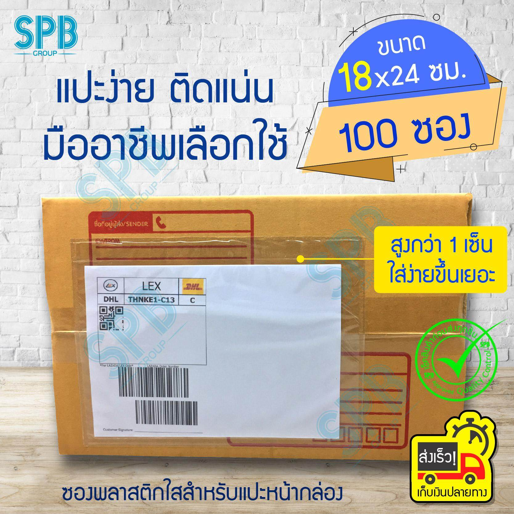 ขายดีมาก! SPB [100 ซอง] ซองพลาสติกใสหลังกาว ขนาด 18x24 ซม. A5 ซองใส แปะหน้ากล่อง ซองพลาสติกใส สำหรับใส่เอกสาร  เพ๊า เพ๊าท์ เพ้า ปะหน้ากล่องพัสดุ ธุรกิจออนไลน์ สติ๊กเกอร์แปะหน้ากล่อง ซองใส่กระดาษA4 ซอง