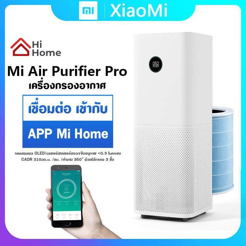 ทำบัตรเครดิตออนไลน์  โคราช HiHouse เครื่องฟอกอากาศ Xiaomi Mi Air Purifier Pro กรองฝุ่น PM2.5 เครื่องฟอกอากาศ เครื่องฟอกอากาศ xiaomi เครื่องฟอกอากาศในรถยนต์ เครื่องฟอกอากาศ pantip เครื่องฟอกอากาศ ราคา เครื่องฟอกอากาศ mi เครื่องฟอกอากาศ mi 2s เครื่องฟอกอากาศ 3m เครื่องฟอกอากาศ lazada