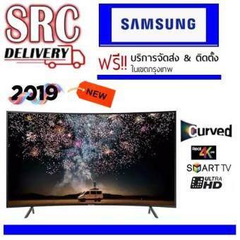 Samsung UHD Curved TV ขนาด 55 นิ้ว รุ่น UA55RU7300K Series 7 New 2019 ***บริการจัดส่งพร้อมติดตั้งพื้นฐานฟรี ในเขตกรุงเทพฯ***