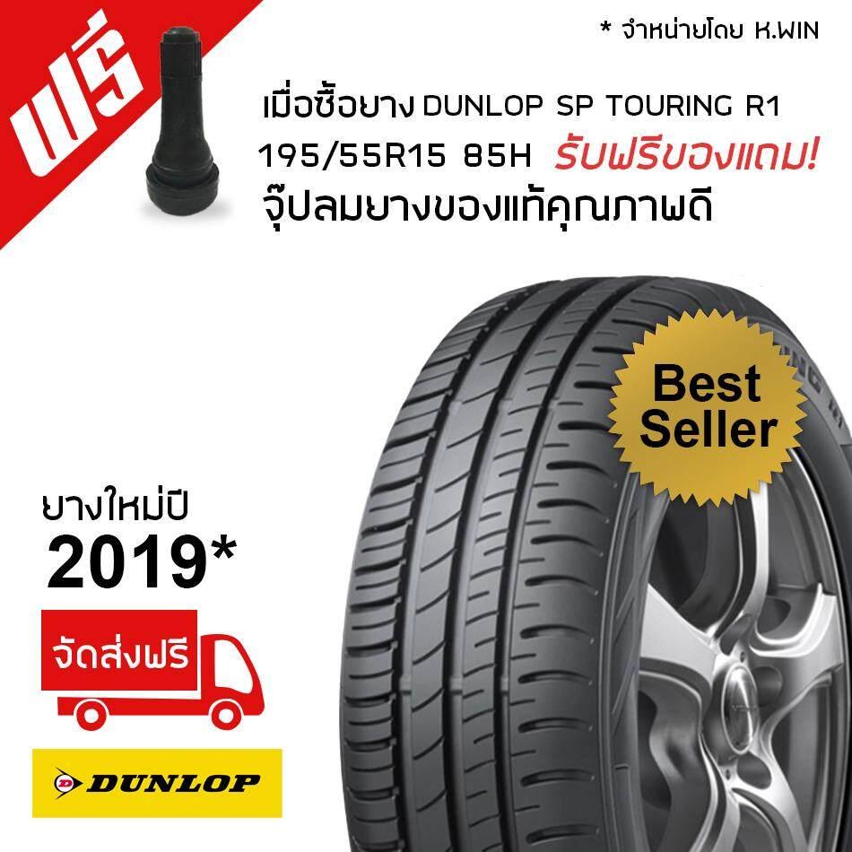 ประกันภัย รถยนต์ 3 พลัส ราคา ถูก อ่างทอง DUNLOP 195/55R15 ยางรถยนต์ SP TOURING R1 1 เส้น(ยางใหม่ปี 2019) ฟรีจุ๊บลมยางแท้