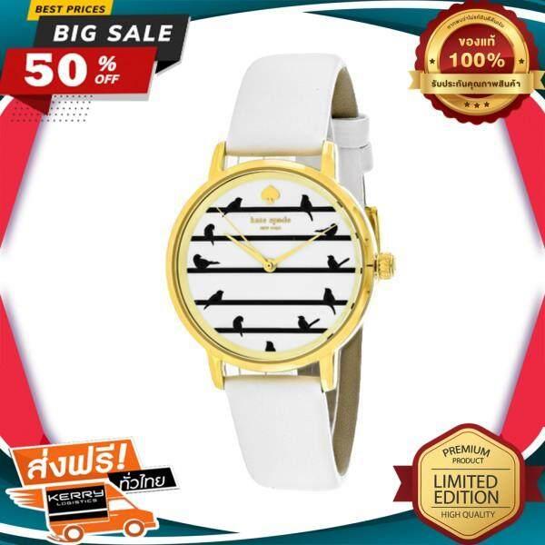 สุดยอดสินค้า!! WOW! นาฬิกาข้อมือคุณผู้หญิง Kate Spade นาฬิกาข้อมือผู้หญิง รุ่น KSW1043 สีครีม-ขาว ของแท้ 100% สินค้าขายดี จัดส่งฟรี Kerry!! ศูนย์รวม นาฬิกา casio นาฬิกาผู้หญิง นาฬิกาผู้ชาย นาฬิกา seik