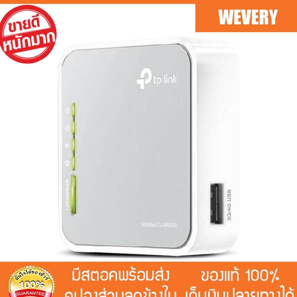 [Wevery] TP-Link TL-MR3020 (Portable 3G/4G Wireless N Router) 3G/4G Router  AP  WISP เร้าเตอร์ไวไฟ ส่ง Kerry เก็บปลายทางได้
