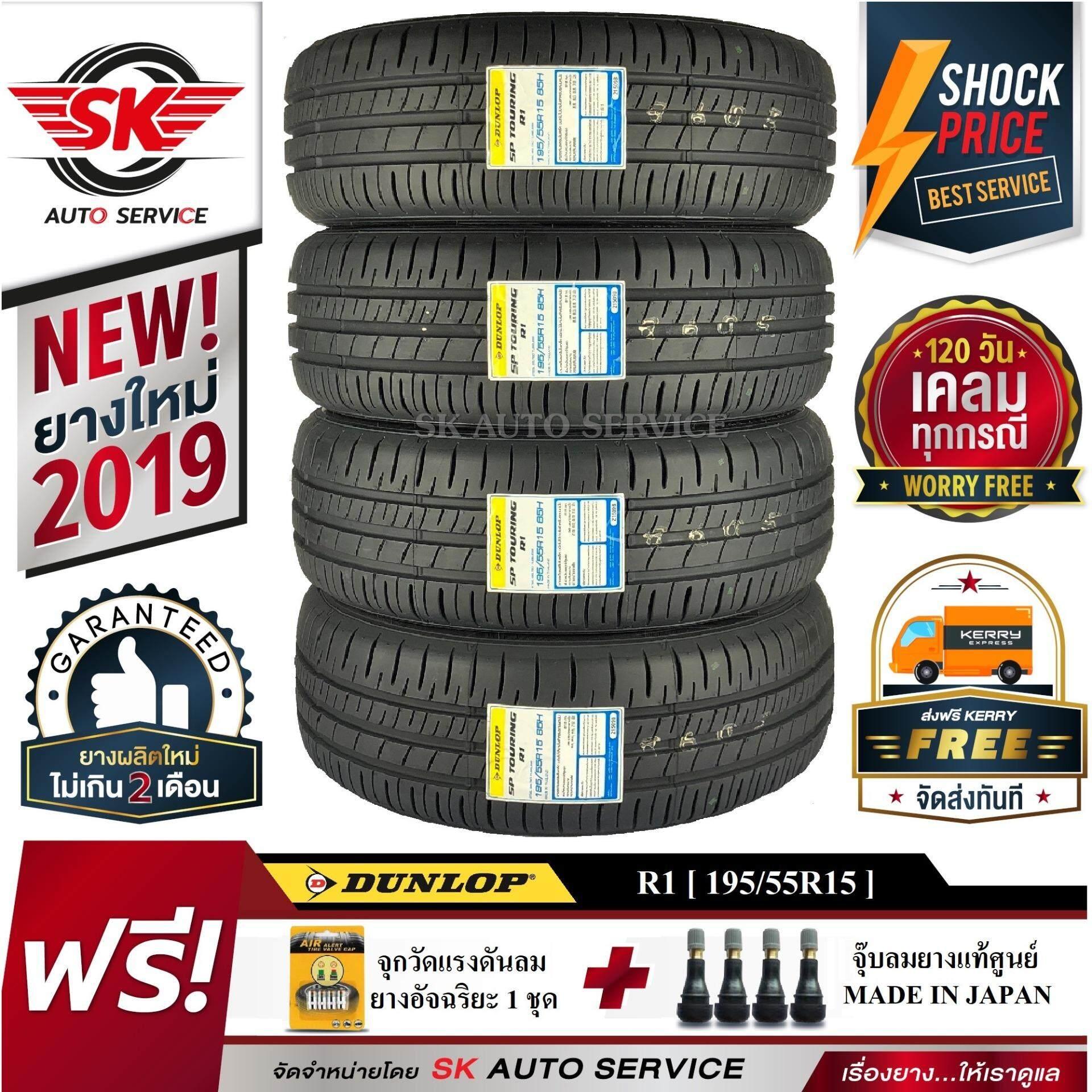ประกันภัย รถยนต์ แบบ ผ่อน ได้ ขอนแก่น ยางรถยนต์ DUNLOP 195/55R15 (ล้อขอบ15) รุ่น NEW TOURING R1 4 เส้น (ยางใหม่ปี 2019)
