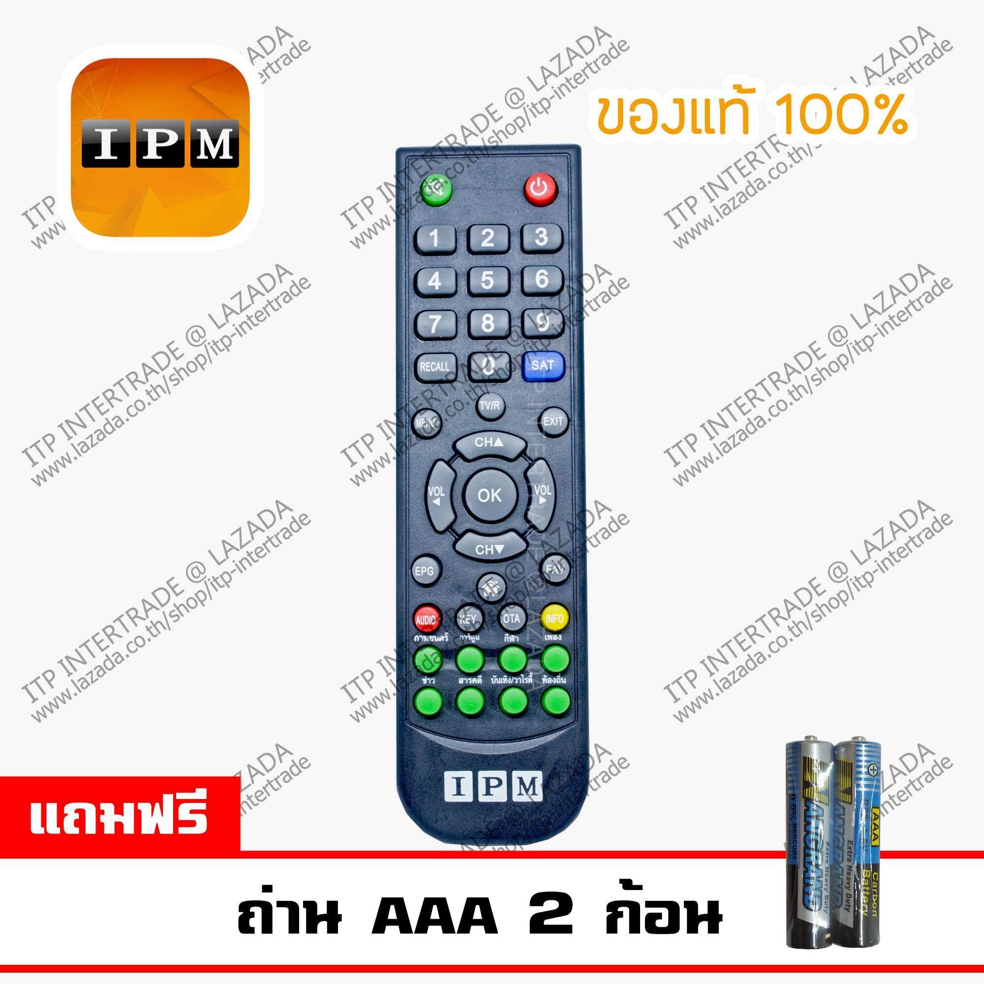 สุดยอดสินค้า!! IPM Remote SD รีโมทใช้กับกล่องดาวเทียม IPM ได้ทุกรุ่น แถมถ่าน AAA 2 ก้อน ของแท้ 100% (ส่ง kerry ฟรี)