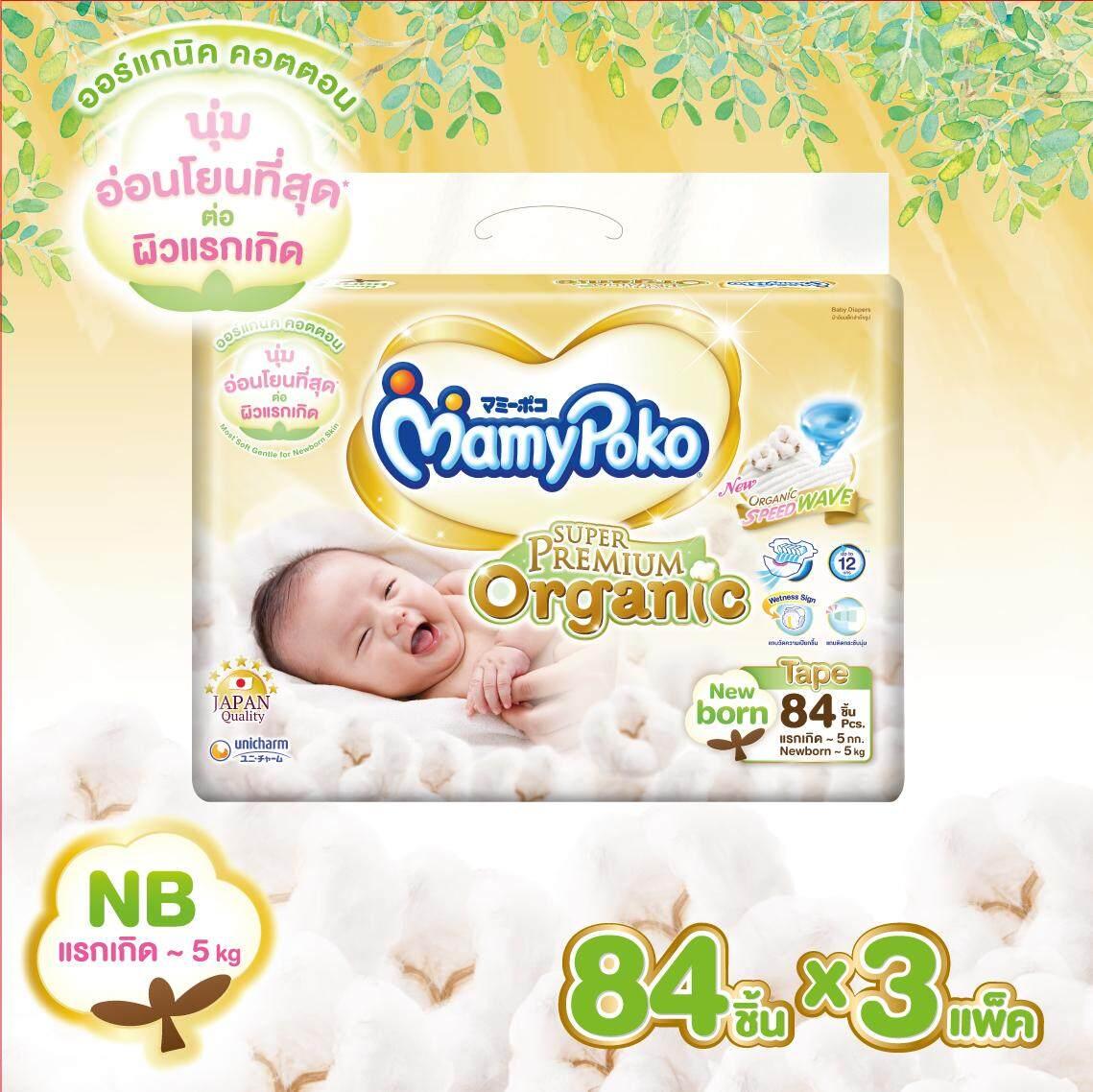 ขายยกลัง! MamyPoko Super Premium Organic ผ้าอ้อมเด็กแบบเทป มามี่โพโค ซุปเปอร์ พรีเมี่ยม ออร์แกนิค ไซส์ New born (แรกเกิด) จำนวน 84 ชิ้น X 3 แพ็ค