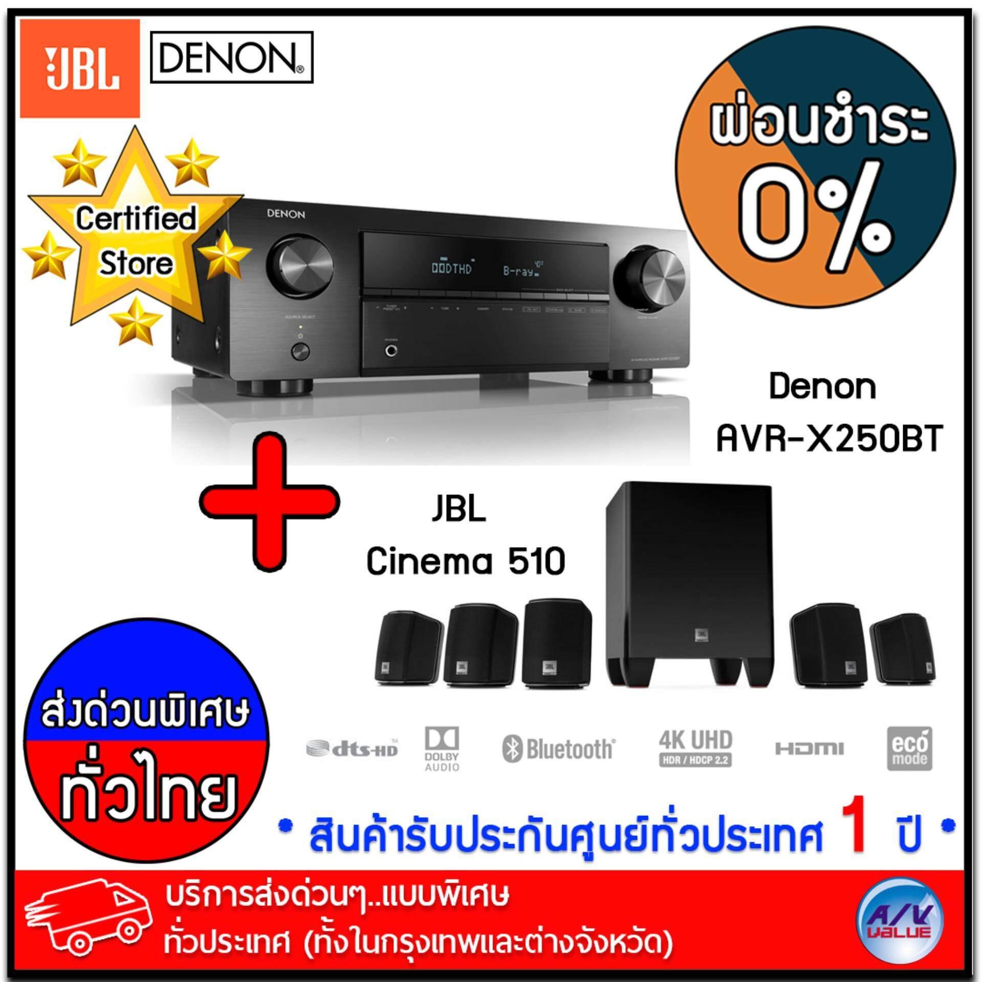 การใช้งาน  อุบลราชธานี Denon AVR-X250BT 5.1 Ch. 4K Ultra HD AV Receiver with Bluetooth + JBL Cinema 510 5.1 Home Theater Speaker System with Powered Subwoofer *** บริการส่งด่วนแบบพิเศษ!ทั่วประเทศ (ทั้งในกรุงเทพและต่างจังหวัด)*** ** ผ่อนชำระ 0% **