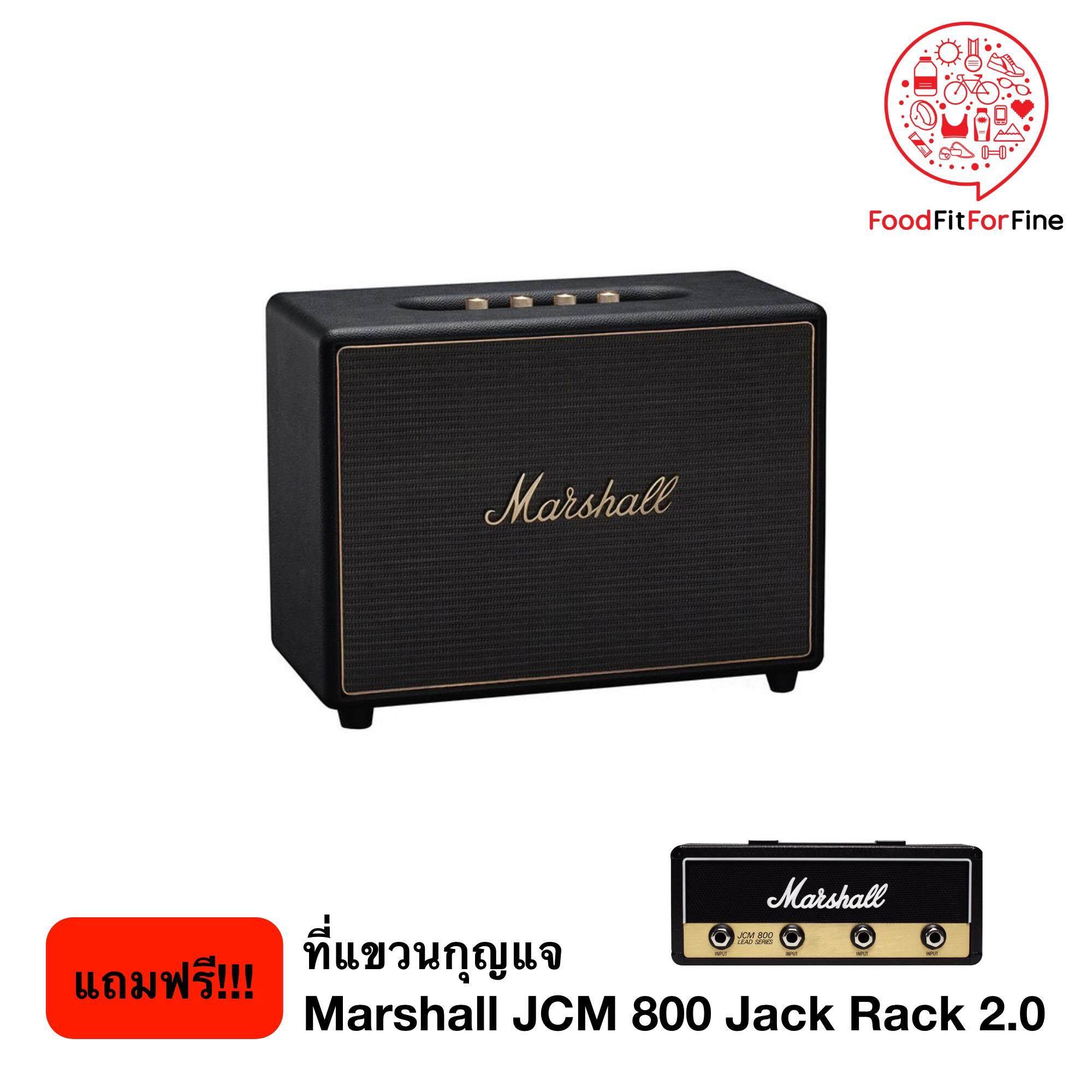 ยี่ห้อนี้ดีไหม  ลำโพง Marshall Woburn Multi-Room Bluetooth Speaker ประกันศูนย์ไทย 1 ปี แถมฟรี ที่แขวนกุญแจ Marshall JCM 800 Jack Rack 2.0
