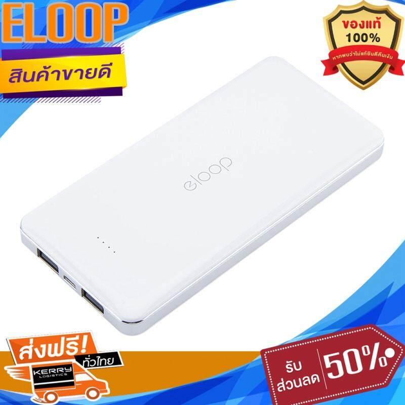 ขายดีมาก! ของมันต้องมี Eloop E13 สีขาวแถม หัวชาร์จ EQ-24BUS แบตสำรอง Power Bank ความจุ 13000mAh ฟรีสายชาร์จ Micro USB  ของแท้ 100% ราคาถูก จัดส่งฟรี Kerry!! ศูนย์รวม แบตเตอรี่สำรอง แบตสำรอง power bank