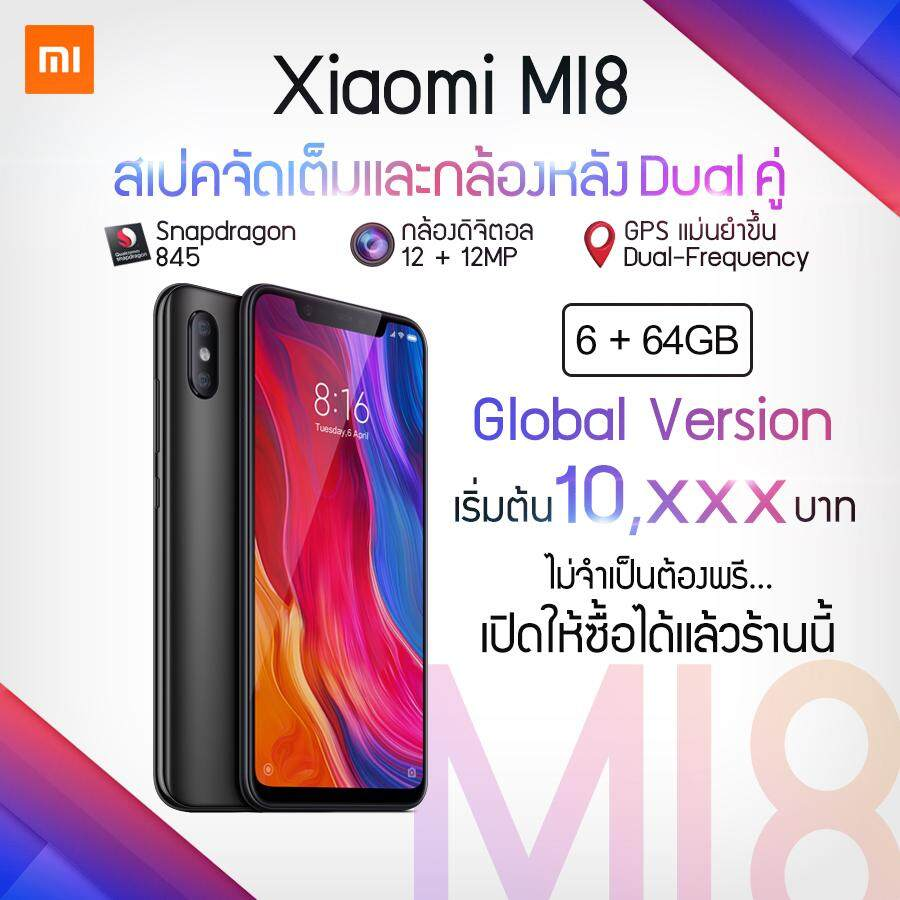 ยี่ห้อนี้ดีไหม  นครนายก [Global Version] Xiaomi Mi 8 6/64GB ถึงเครื่องจะเก่า แต่ยังฟิตนะ [รับประกันร้าน 1 ปี]