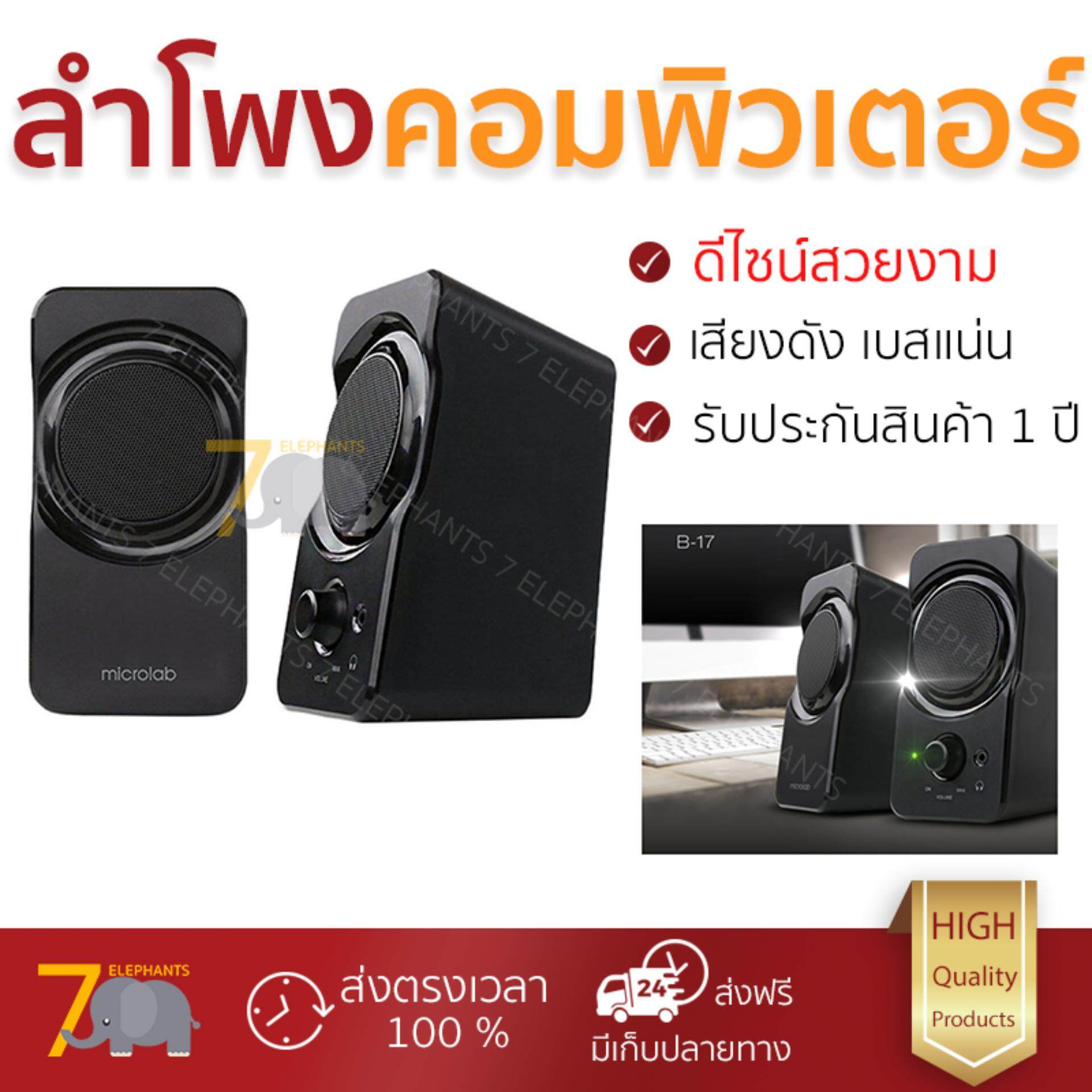 ขายดีมาก! เสียงดี คุ้มราคา Microlab Speaker 2.0 B17 คุณภาพเสียงดี เล่นเกมส์ ดูหนัง ฟังเพลง Speaker จัดส่งฟรี Kerry ทั่วประเทศ